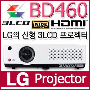 [엘지LG정품] BD460 16:9 와이드/더욱 강력한 3200안시/넓은화면 LCD프로젝터 [쓰리웨이브] 무료견적서비스