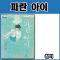 창비  창비 청소년 문학-50 파란 아이 /청소년문학/50권 기념 소설집