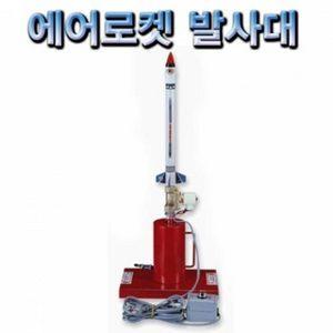 에어로켓발사대/EDU-10901