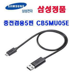 CB5MU05E/5핀 충전겸용 USB케이블(ST66/ST72/ST76/ST77/ST88/ST93/ST95/ST96/DV100/DV150F/DV300F/ES95)