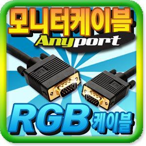 [당일배송][Anyport]RGB 1.8m 1500원  RGB케이블/모니터케이블/2m~30m/금도금컨넥터/HDMI케이블/DVI케이블