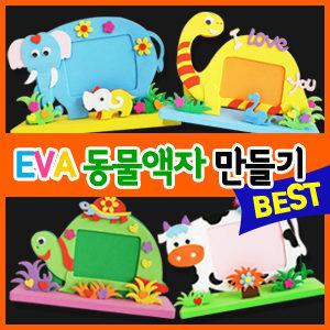 EVA동물액자만들기/액자만들기/EVA액자/만들기재료/