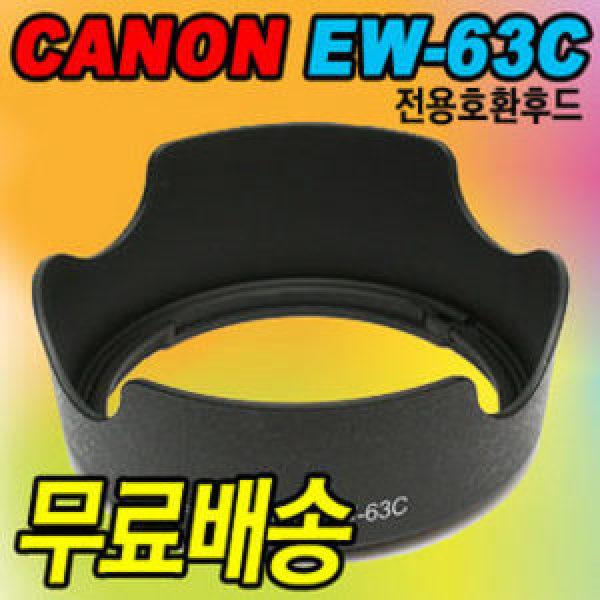 캐논 EW-63C 호환전용후드 EF-S 18-55mm STM렌즈전용