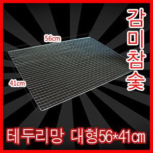 테두리망 석쇠 대형56x41cm