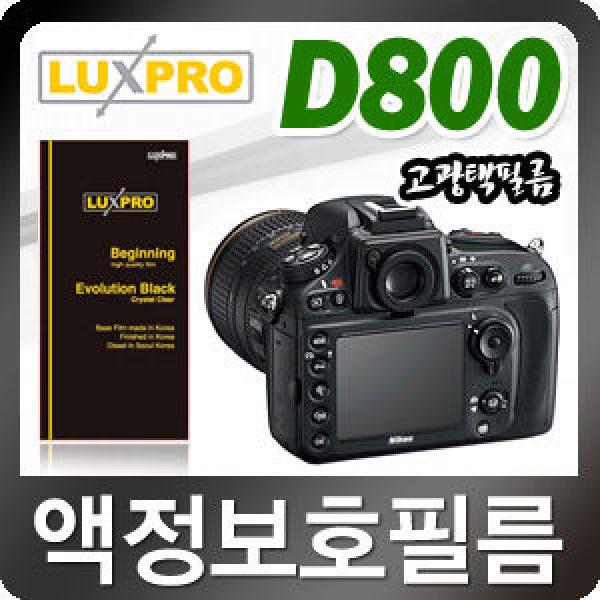 [럭스프로]니콘 D800 액정보호필름 / LCD보호필름 / 액정필름 / 니콘 D800 / D800액정보호필름
