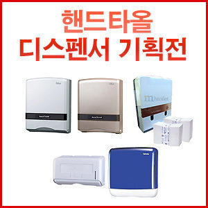 핸드타올 디스펜서 기획전 HTM501/505/530/핸드타올