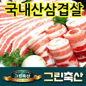 그린축산  국내산 돼지 삼겹살 500g