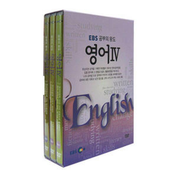 EBS 공부의 왕도 영어 4 DVD