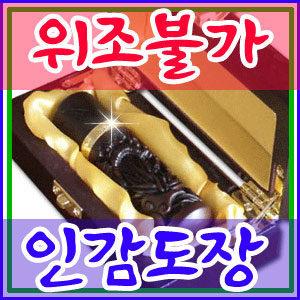 최고급 수제도장/천연흑수우/위조불가인감도장