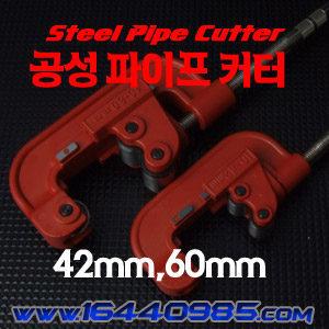 공성/KSU-1 KSU-2/파이프 커터 컷터 캇타 42mm/60mm