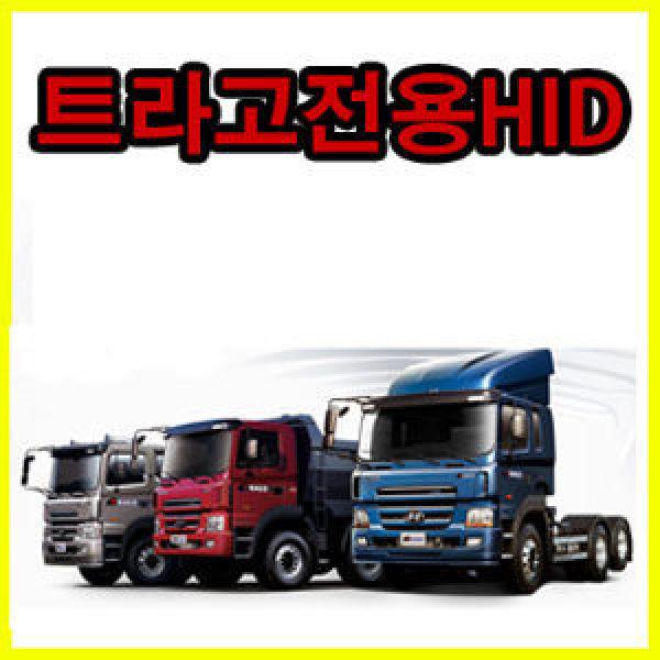 트라고전조등/트라고HID/트라고D2C/트라고와이퍼/대형트럭전용/믹서트럭/trago/덤프트럭/암롤트럭/트랙터
