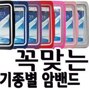 스포츠암밴드 아이폰4/5 갤럭시노트/노트2 갤럭시S3 S4전용 제품 암밴드 조깅 레져 자전거용품 운동용품 armb