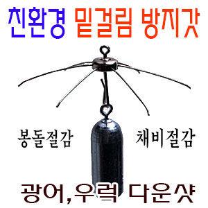 밑걸림방지봉돌갓/우럭낚시대/우럭채비/우럭바늘