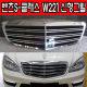 벤츠 W221 뉴S클래스 DTR AMG S65 크롬 신형 그릴