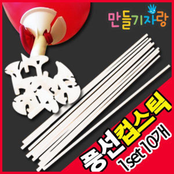 풍선컵스틱 10개1세트/컵스틱/풍선막대/만들기재료/