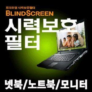 시력보호필름/필터 LG XNOTE 노트북 15.6인치와이드 R560/R590/R580 용 화면보호기 정보보호/액정보호필름