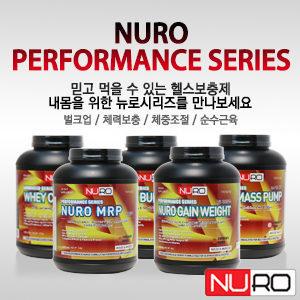 [뉴로:NURO]뉴로 퍼포먼스시리즈/보충제/헬스보충제/순수근육/체중증가/단백질/탄수화물/체력강화/