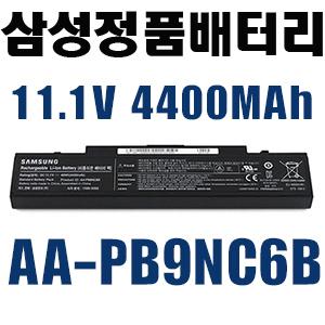 삼성 정품 배터리 AA-PB9NC6B/NT-RV409 RV411 RV510 R