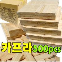 카프라500개 원목쌓기 나무막대 요술판자 카프라쌓기