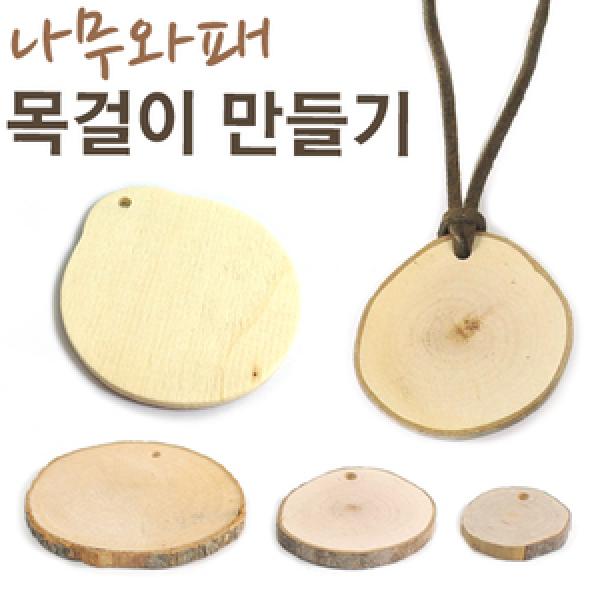 나무와패/목걸이만들기/샤무드끈세트/나무이름표