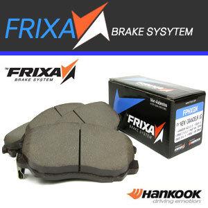 ++[FRIXA]브레이크 패드(FPH02F-EF소나타/옵티마/그랜져XG/아반떼XD/라비타)++프릭사{곰스피드}