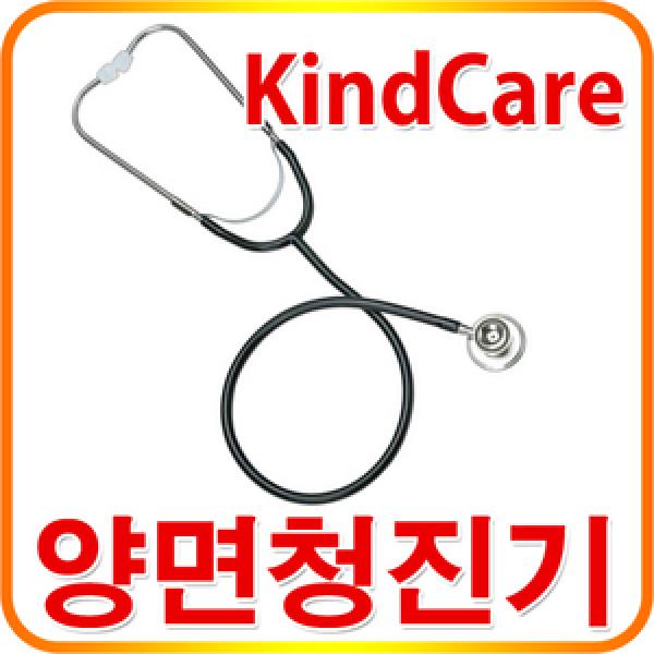 [KindCare 양면청진기]수은혈압측정에 사용 각종 보조/간호사용 청진기/학생용청진기