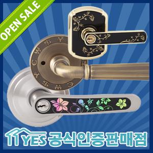 예스방문손잡이 문고리 도어락 현관문 열쇠 욕실