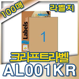 크라프트라벨/AL001KR/A4전지 100매