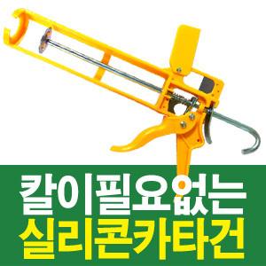 실리콘카타건/커터건/칼이필요없는 특허상품/실리콘건/접착/보수/노즐컷팅칼장착