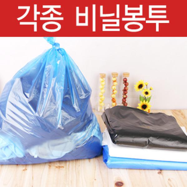 쓰레기봉투/야채봉투/막지봉투/롤백/이불봉투