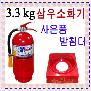 국산 삼우소화기/ 8월 신제품/분말소화기(받침대포함)