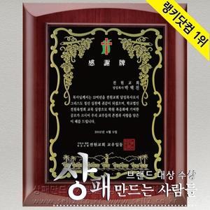랭키닷컴 1위 상패만드는사람들 교회상패/감사패