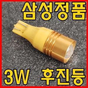 10종 후진등모음 / 국산삼성 3W-5W 파워LED 화이트