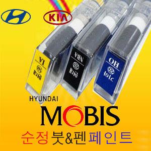 현대MOBIS순정페인트-미니사포증정-1만원이상무료배송