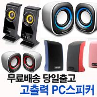 무료배송 컴퓨터스피커 강력한사운드 노트북 PC 미니