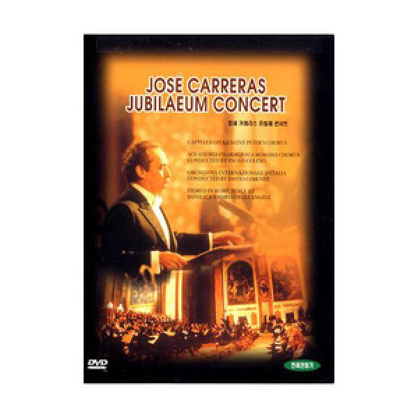 호세 카레라스  쥬빌레 콘서트 / Jose Carreras Jubilaeum Concert