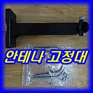 안테나 브라켓 TV HD CCTV 거치대 고정대 벽 선반대