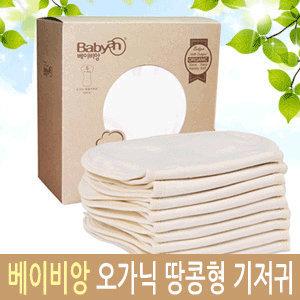 베이비앙 국내산무형광 오가닉 땅콩형기저귀 10장