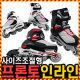 프론토 아동용 인라인스케이트 190부터 250