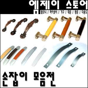 발코니 손잡이/하이샤시/창문/창호/목문/대문/601/603