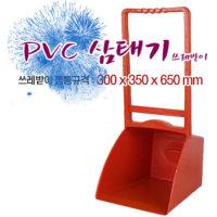 동성2)야외용 pvc 삼태기/플라스틱 삼태기 대형