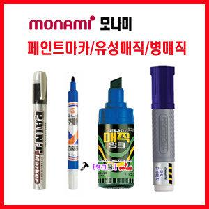 페인트마커 (검정) 모나미 184-0016 페인트마카 유성매직 잉크 ...