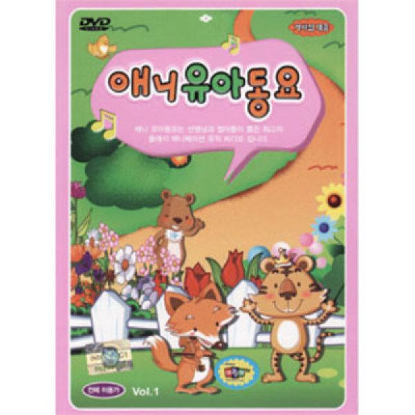 유아 애니매이션동요 DVD-애니유아동요 1집 2집 택1-플래시 애니메이션 뮤직 비디오/가사집 재중