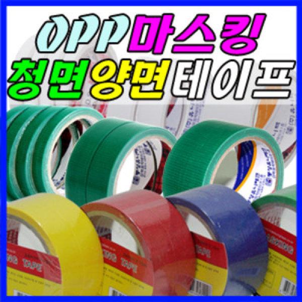 마스킹테이프/청면테이프/OPP테이프/청테이프