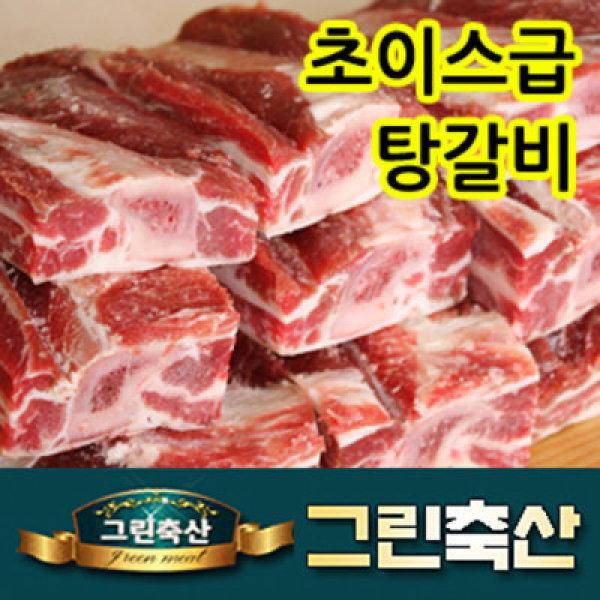 초이스급 소탕갈비1kg 등뼈/목뼈/설렁탕/국거리