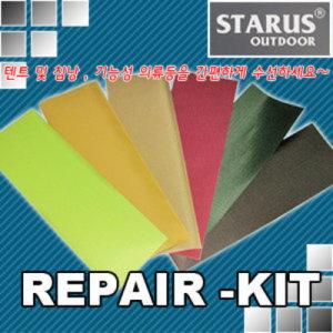 REPAIR-KIT 수선키트/리페어킷/텐트용/침낭용/기능성의류용/수선/메쉬/타프용/방수원단/캠핑용품/방수용