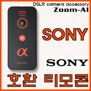 소니 호환 리모콘/DSLR 무선 리모콘