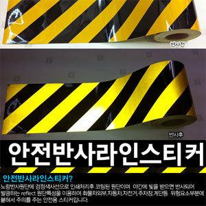 노랑검정반사라인 리플렉터 안전 반사라인 스티커 1M