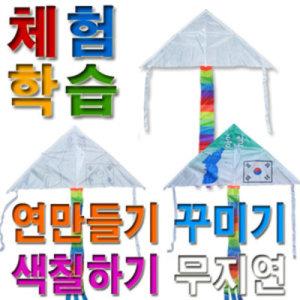 삼각 무지연+소형얼레(독수리연 연만들기 가오리연)