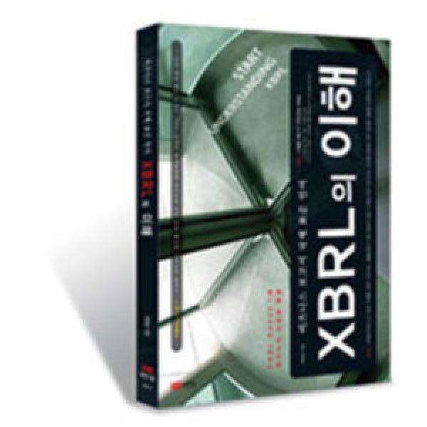 XBRL의 이해  성안당   최영일